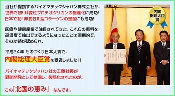 もの作り内閣総理大臣賞.jpg