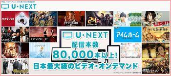 U-NEXTトップ.jpg